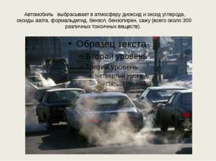 Автомобиль выбрасывает в атмосферу диоксид и оксид углерода, оксиды азота, ф