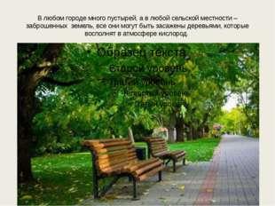 В любом городе много пустырей, а в любой сельской местности – заброшенных зем