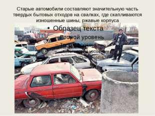 Старые автомобили составляют значительную часть твердых бытовых отходов на св