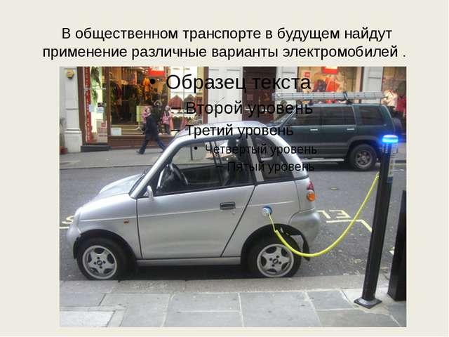 В общественном транспорте в будущем найдут применение различные варианты эле...