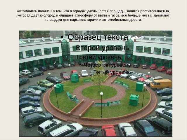 Автомобиль повинен в том, что в городах уменьшается площадь, занятая растител...