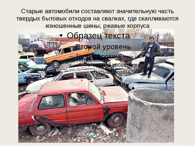 Старые автомобили составляют значительную часть твердых бытовых отходов на св...
