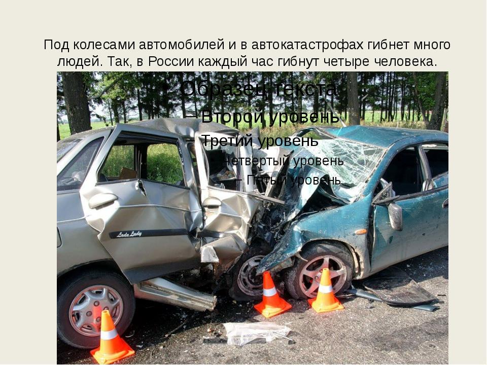 Под колесами автомобилей и в автокатастрофах гибнет много людей. Так, в Росси...