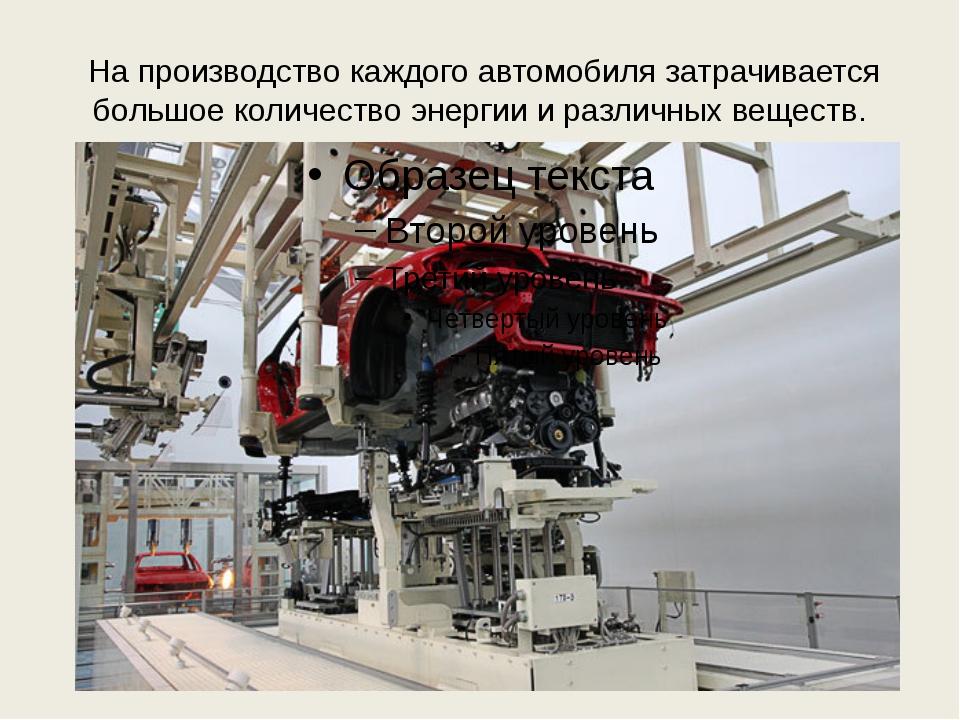 На производство каждого автомобиля затрачивается большое количество энергии...
