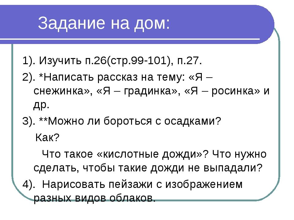 Задание на дом: 1). Изучить п.26(стр.99-101), п.27. 2). *Написать рассказ на...