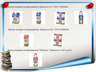 Молоко питьевое пастеризованное. Жирность 2,7%. ГОСТ Р 52090-03. Молоко питье
