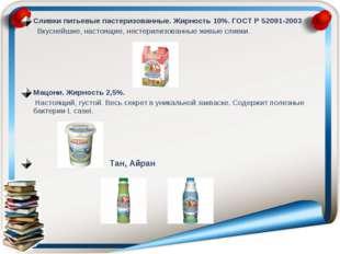 Сливки питьевые пастеризованные. Жирность 10%. ГОСТ Р 52091-2003 Вкуснейшие,