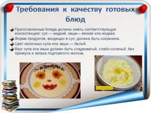 Приготовленные блюда должны иметь соответствующую консистенцию: суп — жидкий,