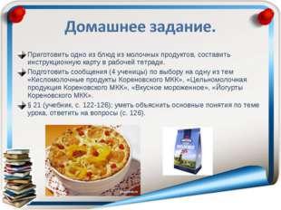 Приготовить одно из блюд из молочных продуктов, составить инструкционную карт