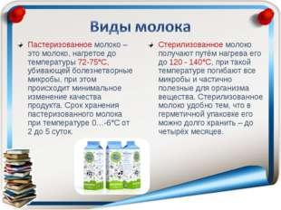 Пастеризованное молоко – это молоко, нагретое до температуры 72-75°С, убивающ