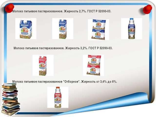 Молоко питьевое пастеризованное. Жирность 2,7%. ГОСТ Р 52090-03. Молоко питье...