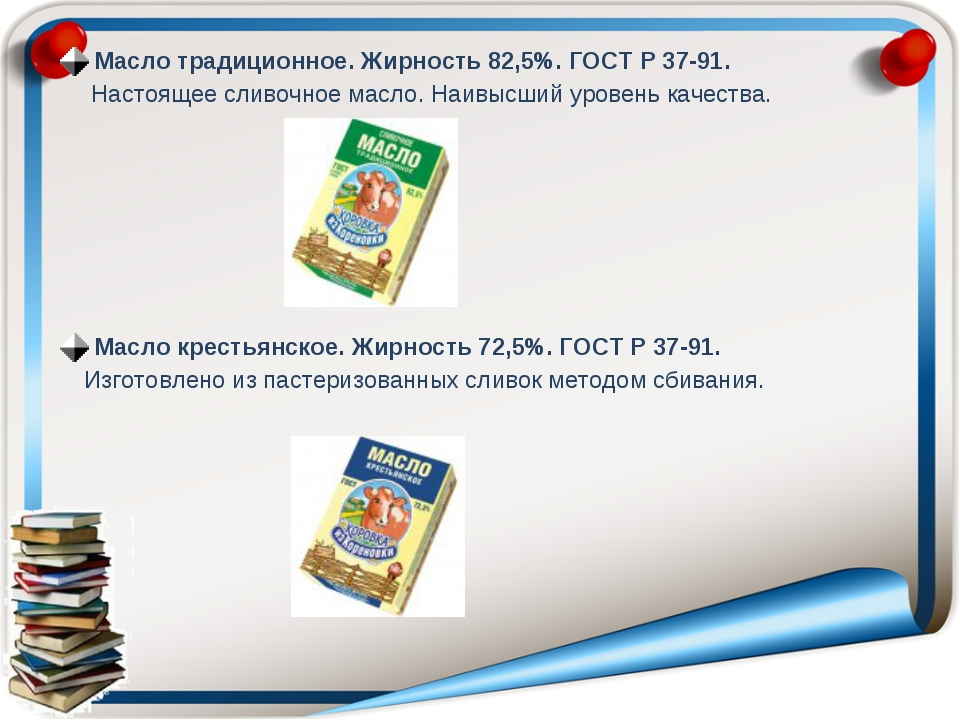 Масло традиционное. Жирность 82,5%. ГОСТ Р 37-91. Настоящее сливочное масло....