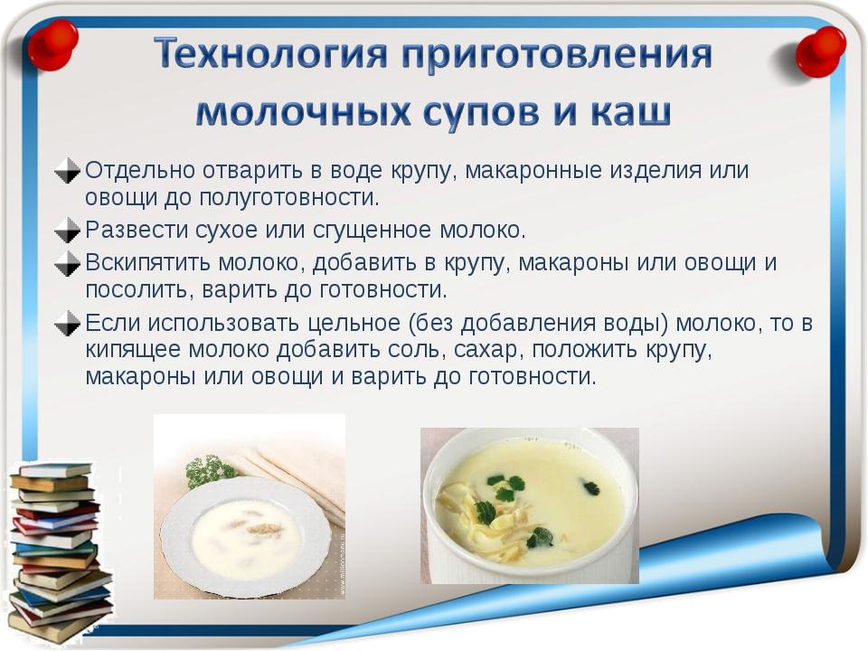 Отдельно отварить в воде крупу, макаронные изделия или овощи до полуготовност...