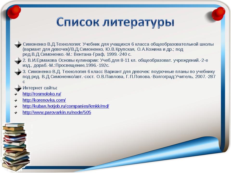 Симоненко В.Д.Технология: Учебник для учащихся 6 класса общеобразовательной ш...