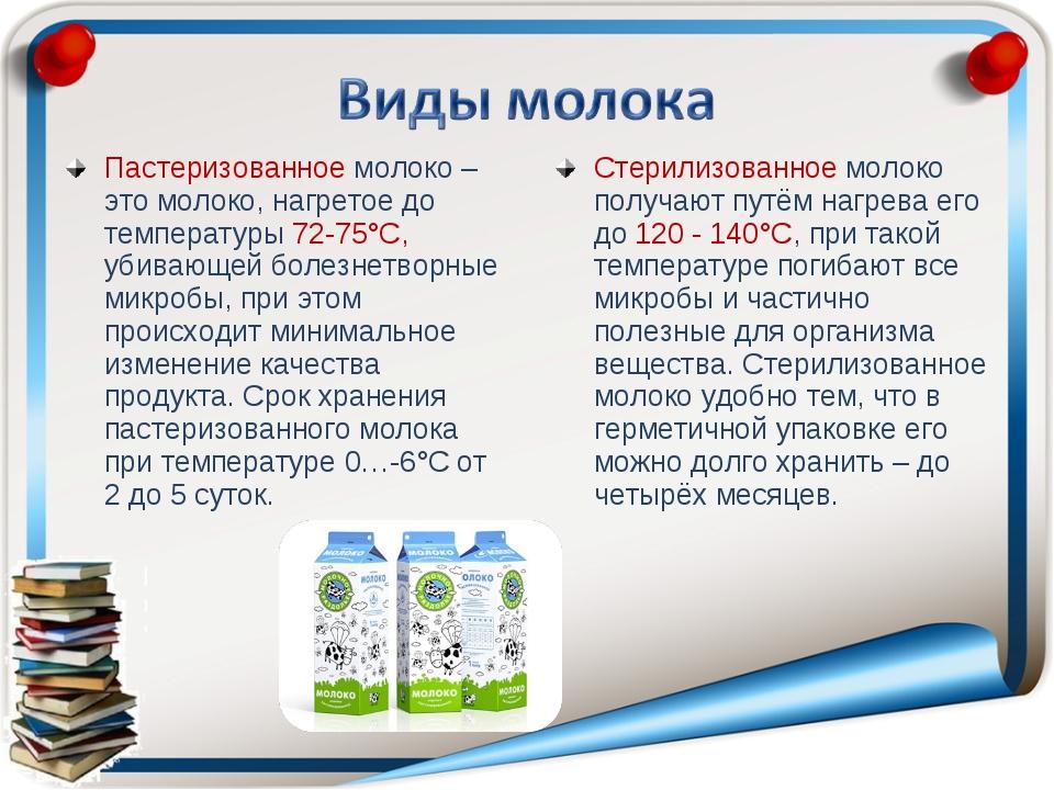 Пастеризованное молоко – это молоко, нагретое до температуры 72-75°С, убивающ...