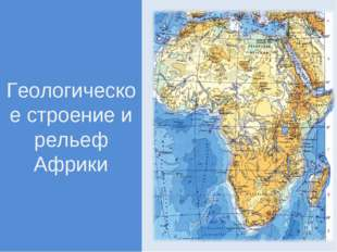 Геологическое строение и рельеф Африки