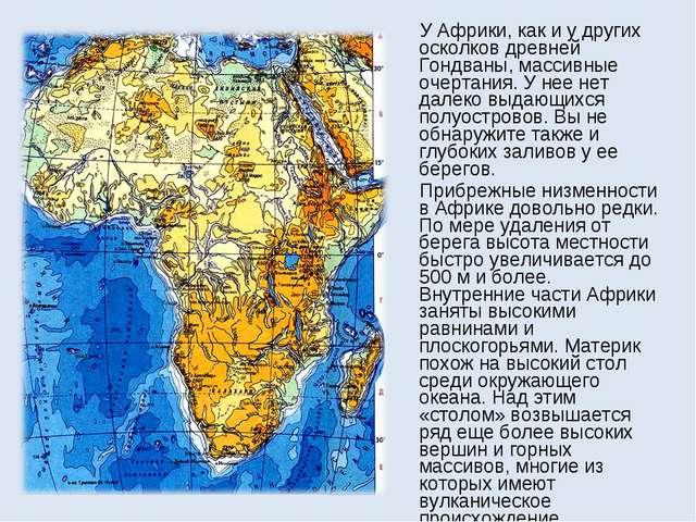 У Африки, как и у других осколков древней Гондваны, массивные очертания. У н...