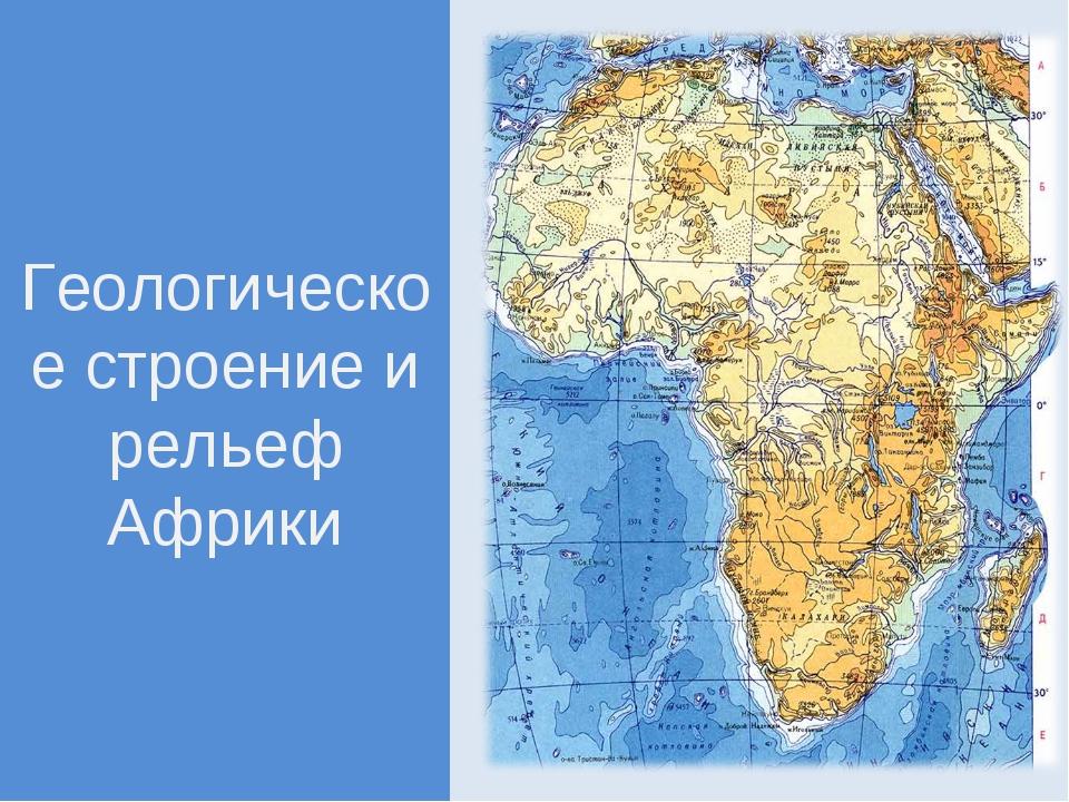 Реферат по географии 7 класс рельеф африки