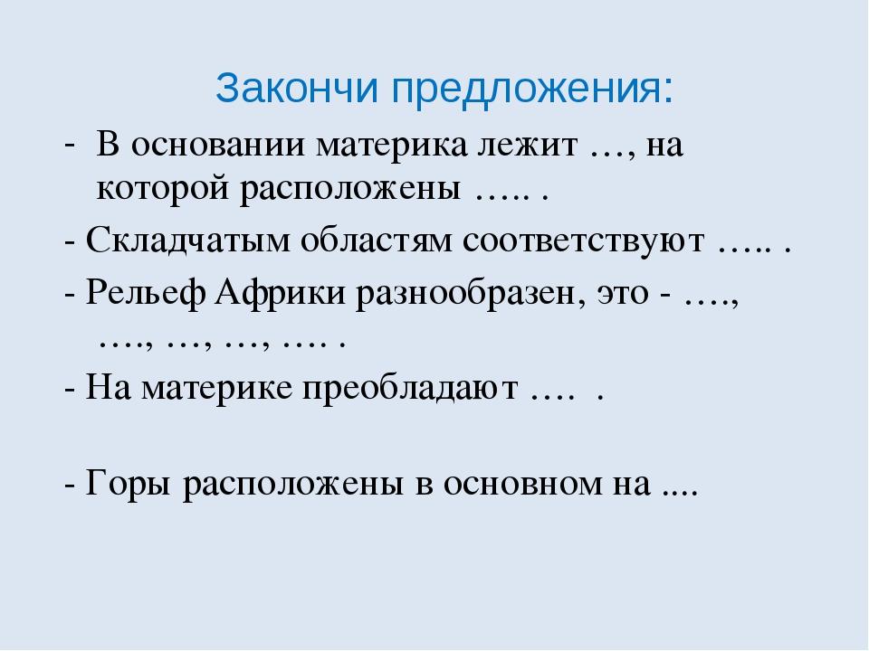 Закончи предложения: В основании материка лежит …, на которой расположены...