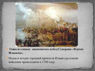 Одна из самых знаменитых побед Суворова «Взятие Измаила». Осада и штурм туре