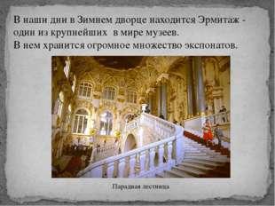 В наши дни в Зимнем дворце находится Эрмитаж - один из крупнейших в мире музе
