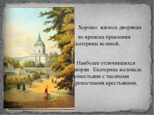 Хорошо жилось дворянам во времена правления Екатерины великой. Наиболее отли