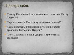 Проверь себя: Почему Екатерина Вторая воздвигла памятник Петру Первому? Справ