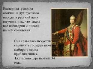 Екатерина усвоила обычаи и дух русского народа, а русский язык выучила так, ч