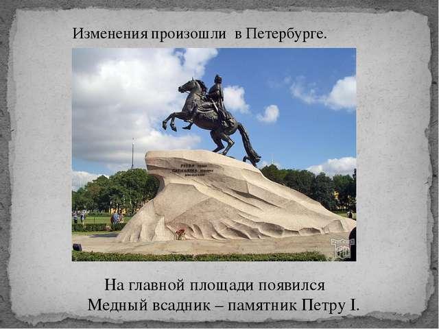Изменения произошли в Петербурге. На главной площади появился Медный всадник...