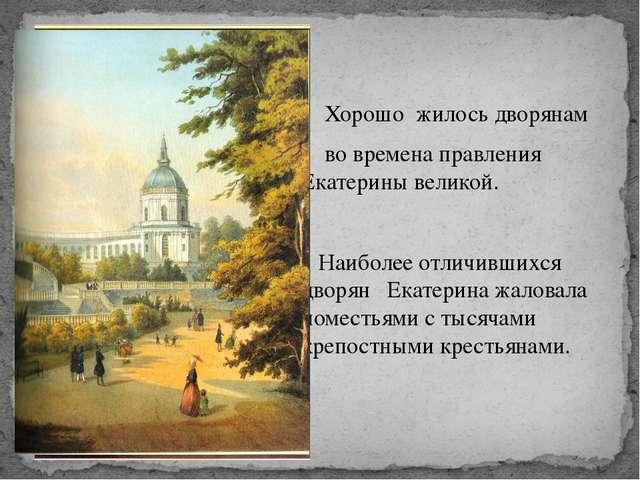Хорошо жилось дворянам во времена правления Екатерины великой. Наиболее отли...