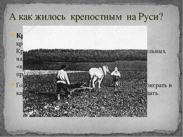 А как жилось крепостным на Руси? Крепостно́е пра́во— это полная и суровая кр...