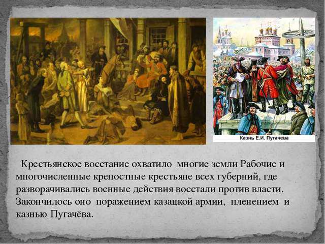 Крестьянское восстание охватило многие земли Рабочие и многочисленные крепос...