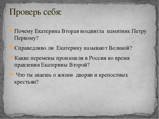 Проверь себя: Почему Екатерина Вторая воздвигла памятник Петру Первому? Справ...