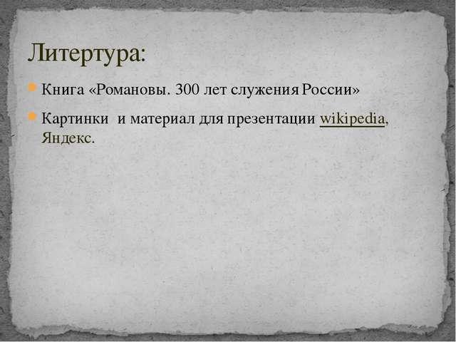 Книга «Романовы. 300 лет служения России» Картинки и материал для презентации...