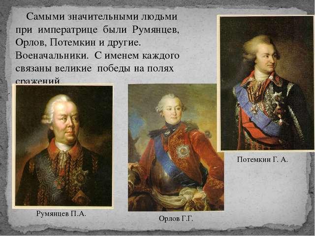 Самыми значительными людьми при императрице были Румянцев, Орлов, Потемкин и...