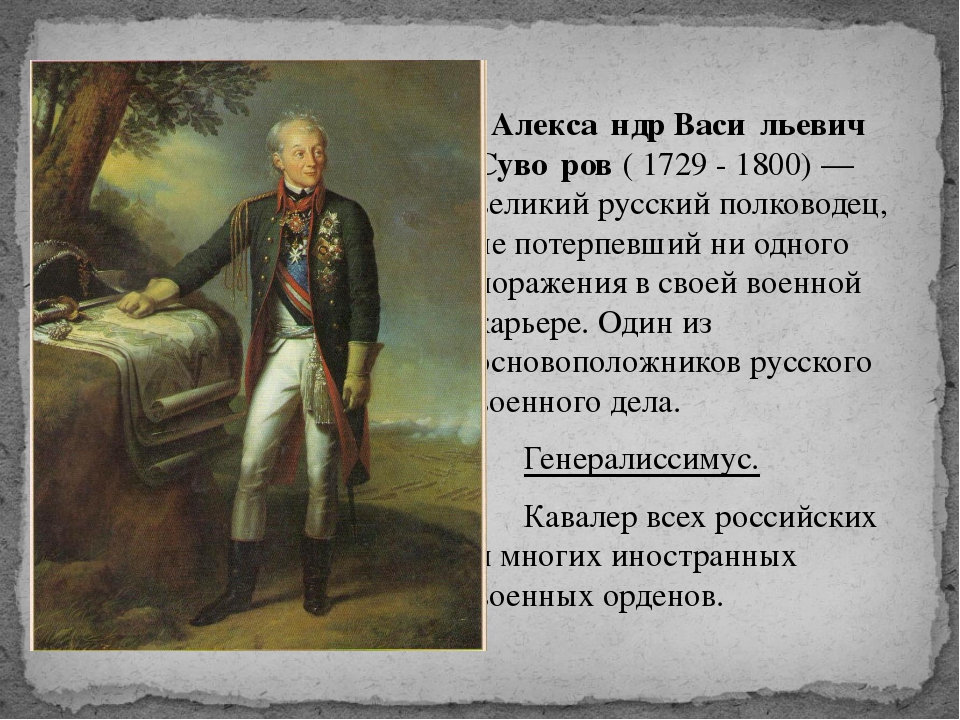 Алекса́ндр Васи́льевич Суво́ров ( 1729 - 1800) — великий русский полководец,...