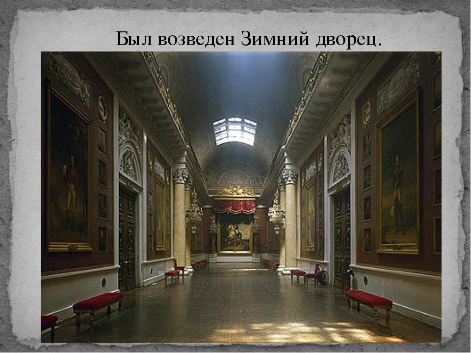 Был возведен Зимний дворец.