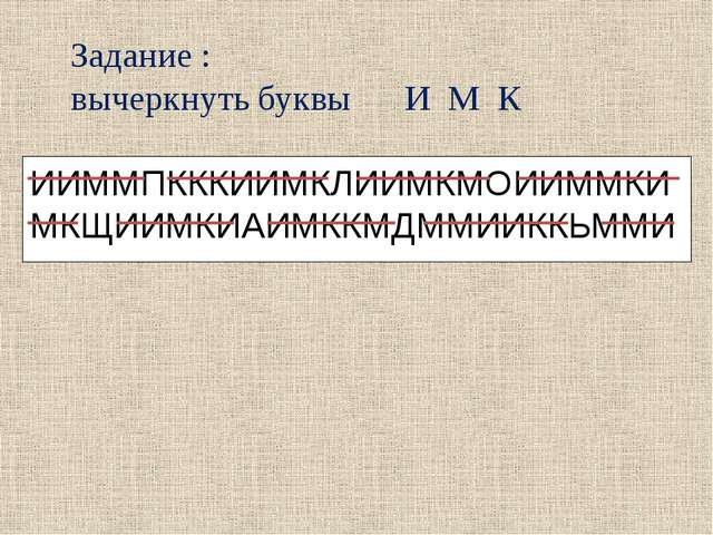 Задание : вычеркнуть буквы И М К ИИММПКККИИМКЛИИМКМОИИММКИМКЩИИМКИАИМККМДММИИ...