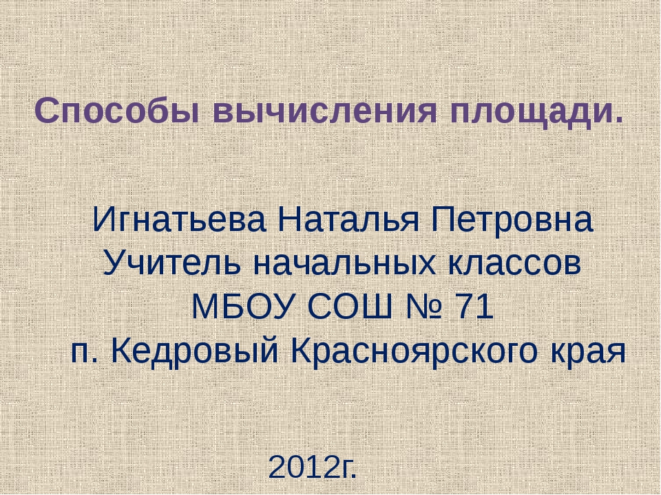 Способы вычисления площади. Игнатьева Наталья Петровна Учитель начальных клас...