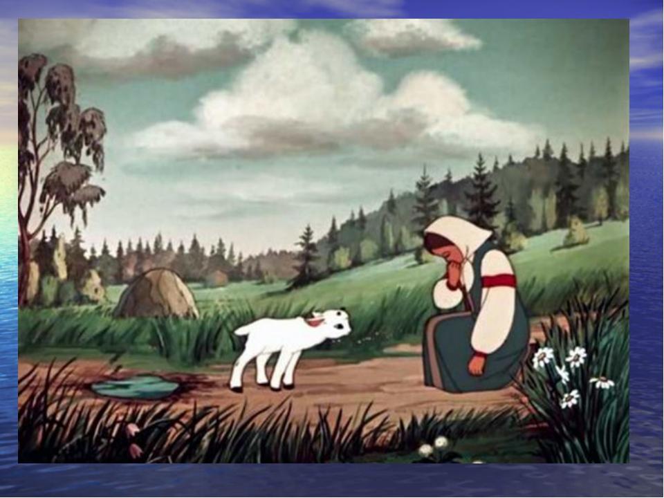 Картинки аленушка доказала что все мужики козлы