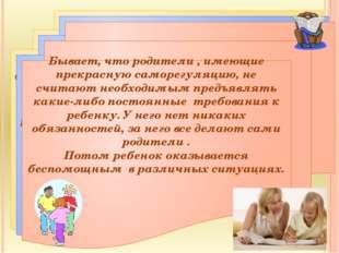 Однако нередко бывает и так, что родители ждут от ребенка определенного повед
