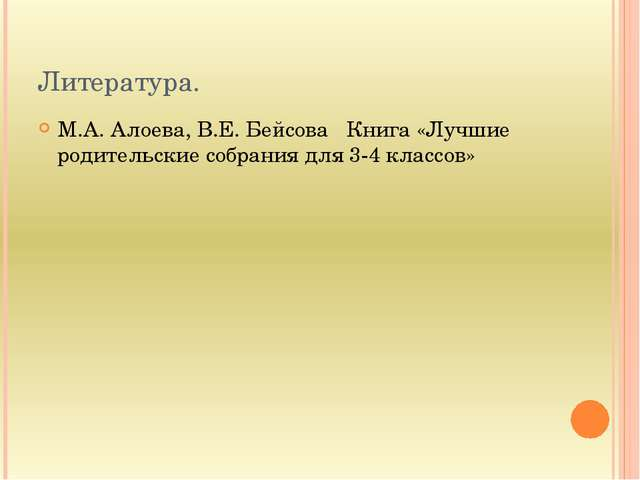Литература. М.А. Алоева, В.Е. Бейсова Книга «Лучшие родительские собрания для...