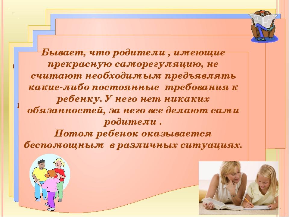 Однако нередко бывает и так, что родители ждут от ребенка определенного повед...