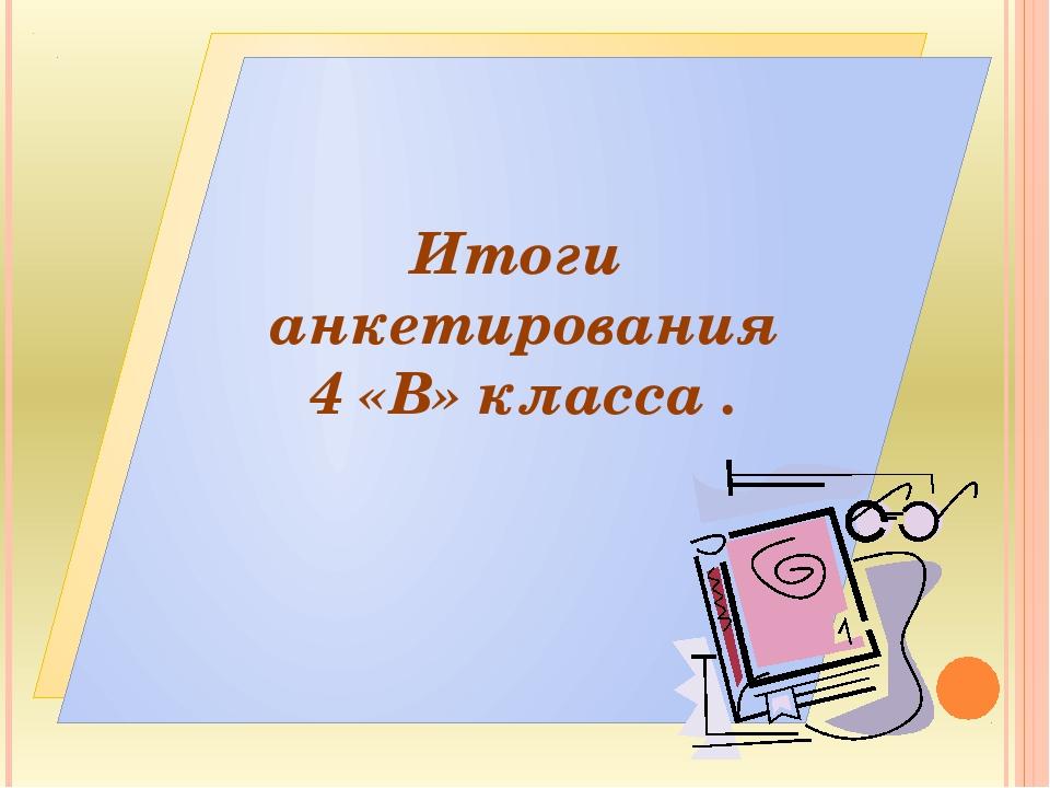 Привлекая детей к труду, родители воспитывают привычку заботиться о близких,...
