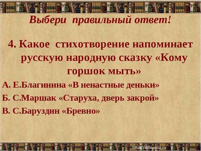 Выбери правильный ответ! 4. Какое стихотворение напоминает русскую народную с...
