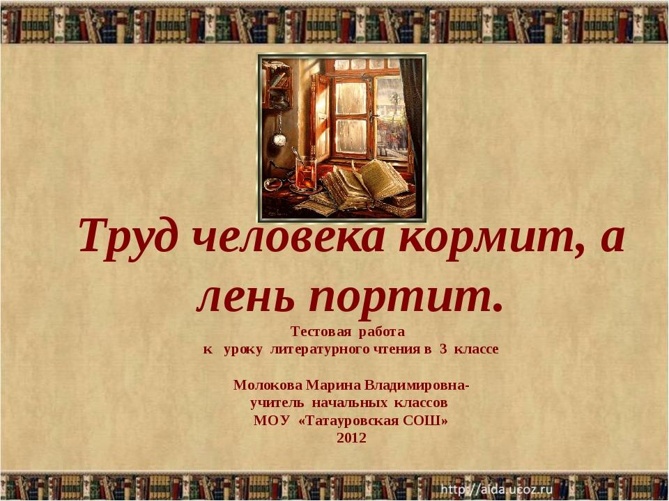 Труд человека кормит, а лень портит. Тестовая работа к уроку литературного чт...