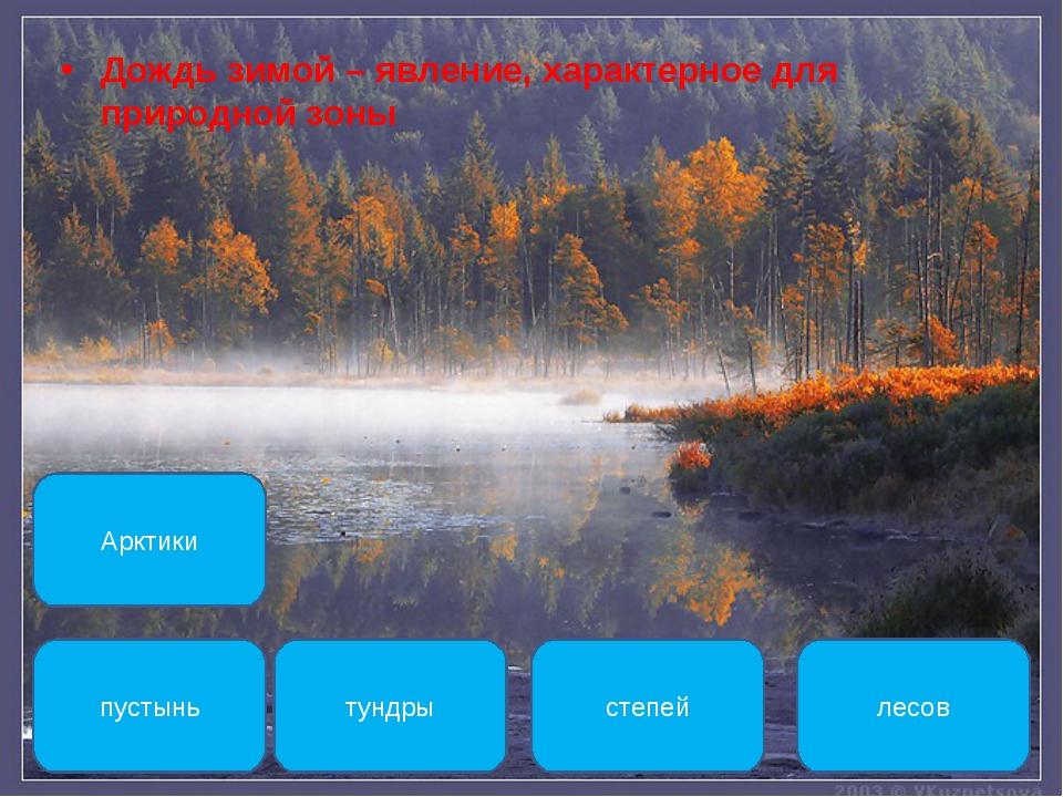 Дождь зимой – явление, характерное для природной зоны пустынь степей лесов ту...