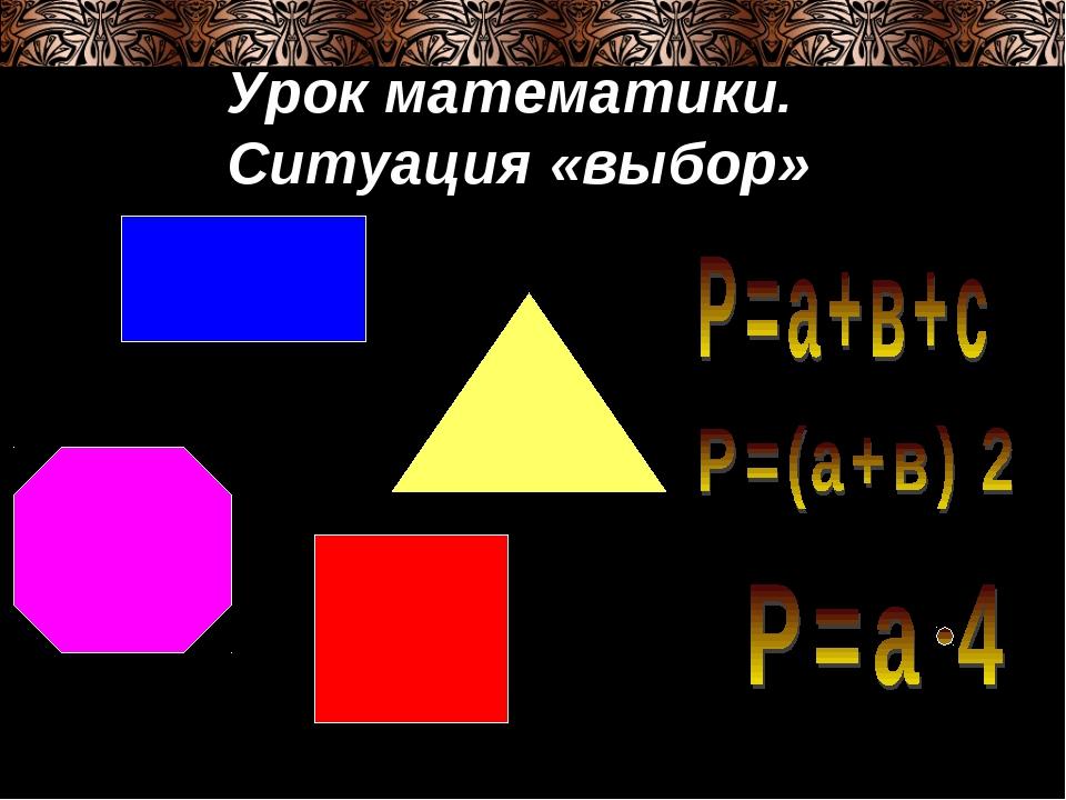 Урок математики. Ситуация «выбор»