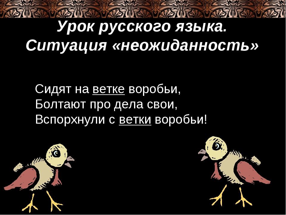 Урок русского языка. Ситуация «неожиданность» Сидят на ветке воробьи, Болтают...