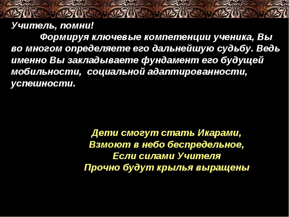 Дети смогут стать Икарами, Взмоют в небо беспредельное, Если силами Учи...